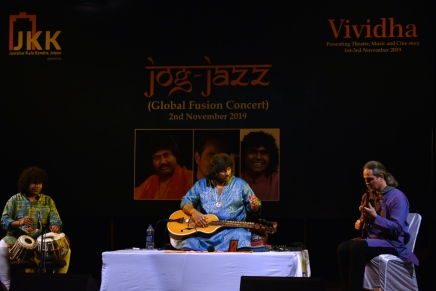ग्लोबल फ्यूजन कांसर्ट 'जोग जैज़' की प्रस्तुति से अभिभूत हुएश्रोता